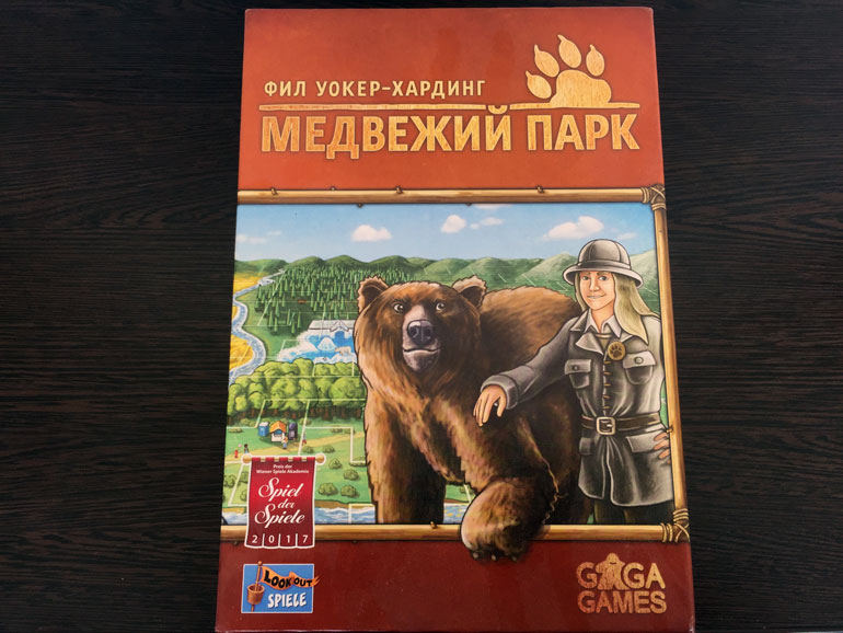 Обзор на медвежий парк