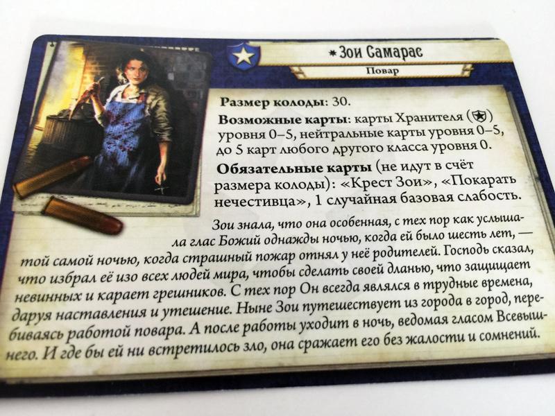 Зои Самарас Ужас Аркхэма Карточная игра