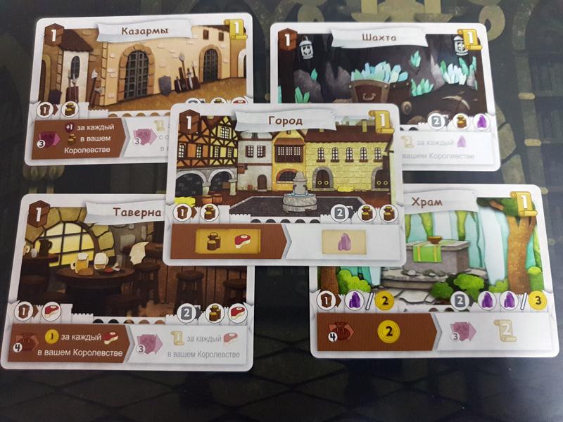 Здания из игры Королевские хроники